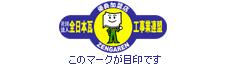 このマークが目印です!全日本瓦工事連盟