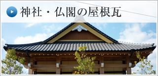 神社・仏閣の屋根瓦