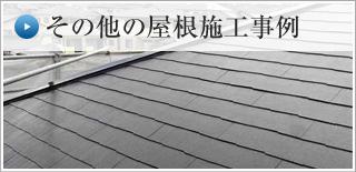その他の屋根瓦